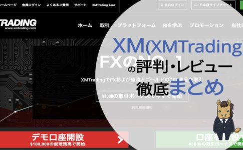 XM_評判