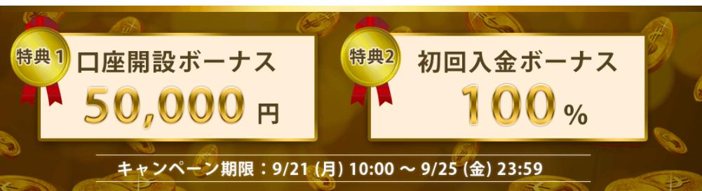 is6com5万円ボーナス