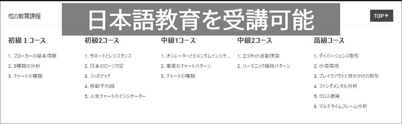 日本語教育を受講可能