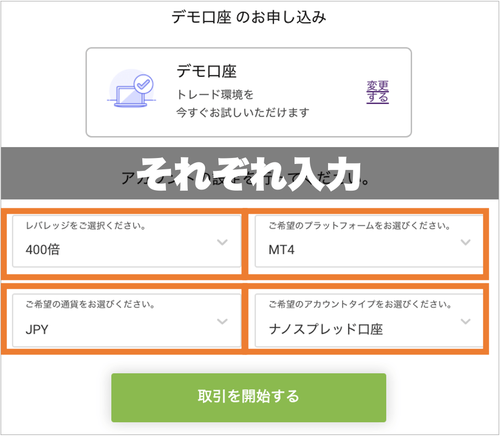 AXIORYデモ口座設定画面
