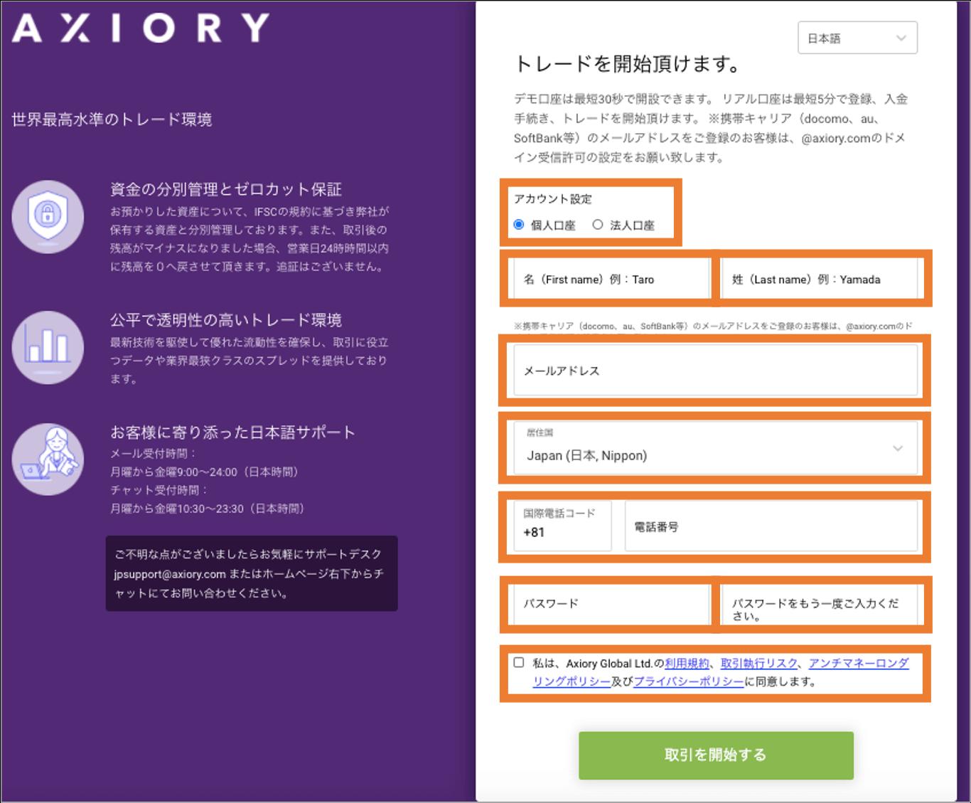 AXIORY口座開設画面画像