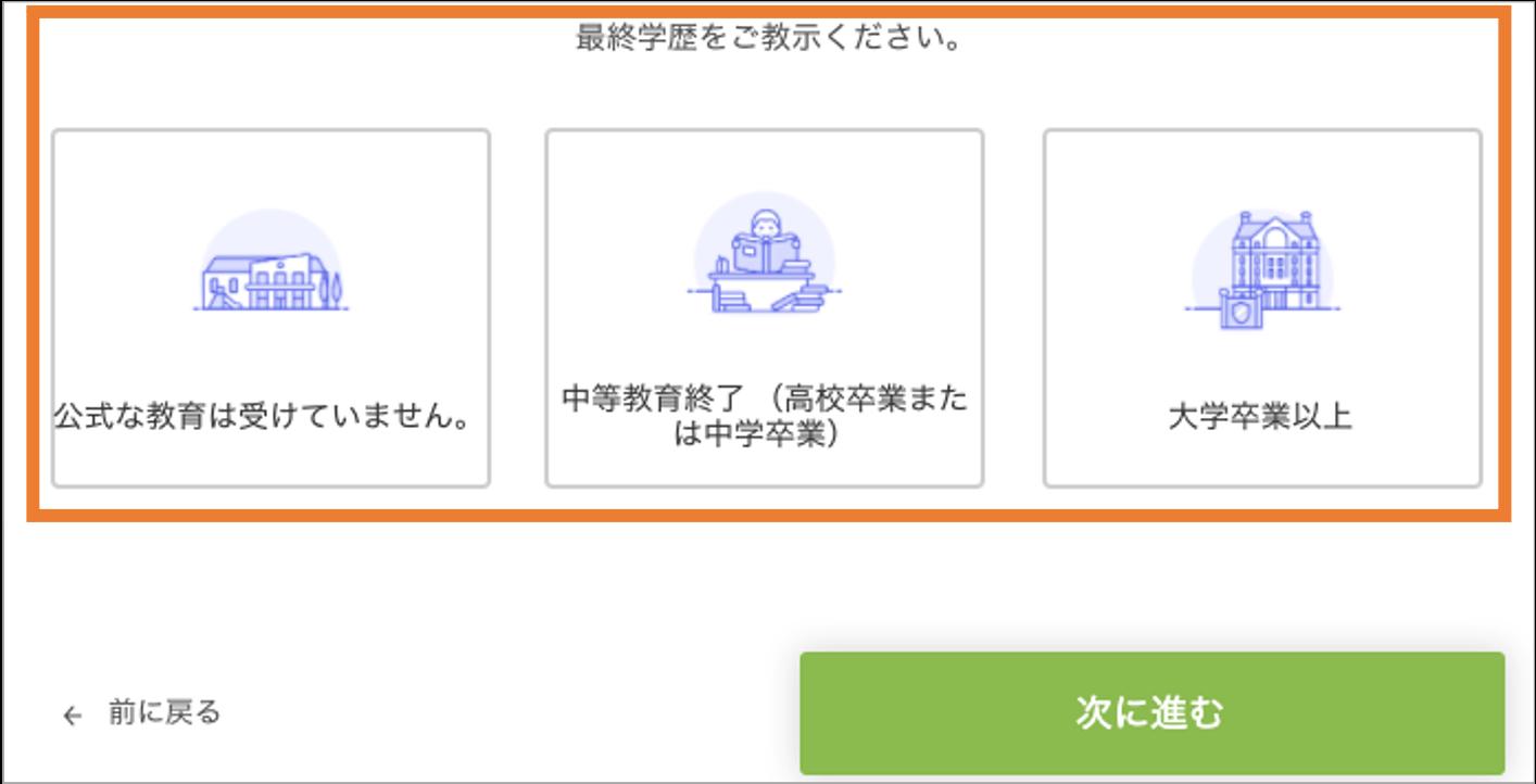 AXIORY最終学歴確認画面