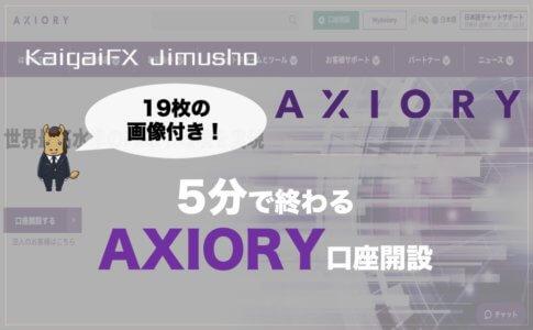 AXIORY_口座開設