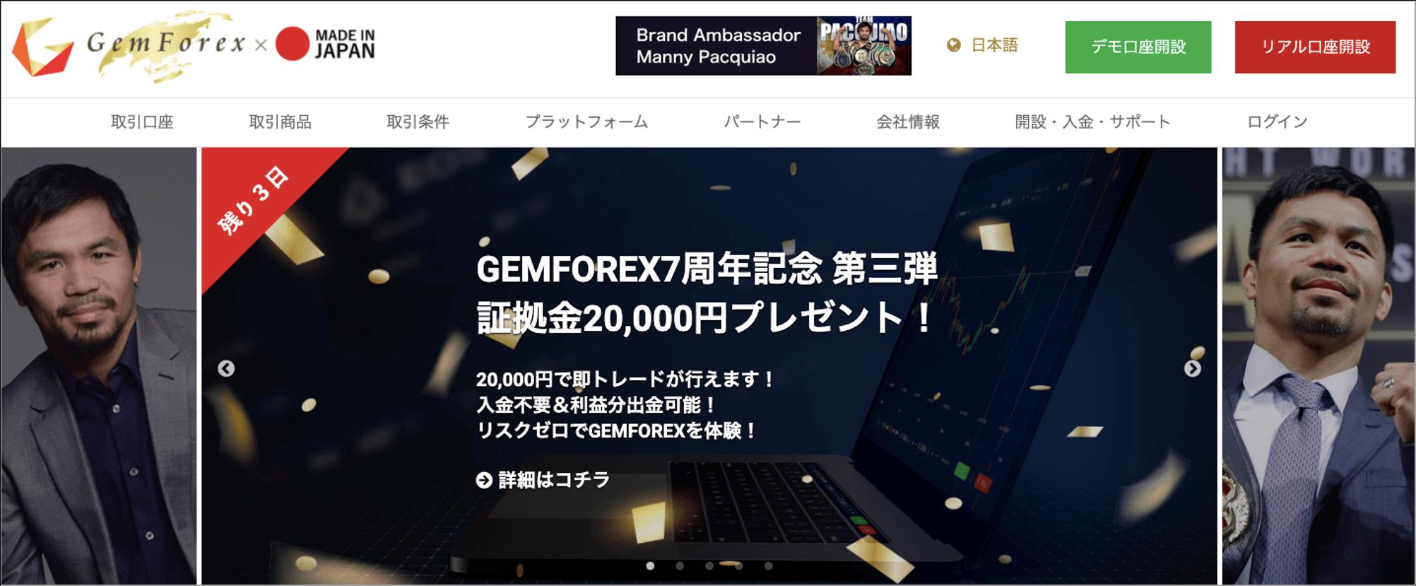 GEMFOREX 公式サイト画像