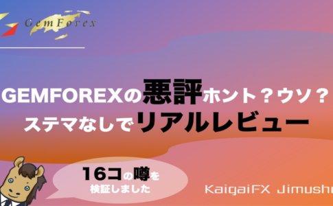 GEMFOREX_評判