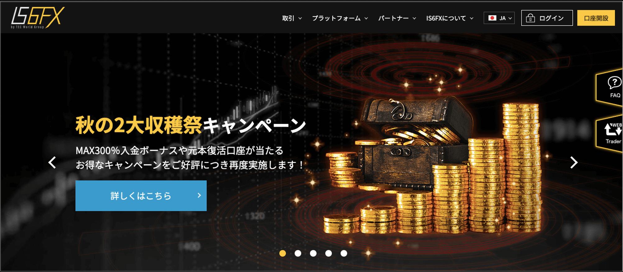 IS6FX 公式サイト画像