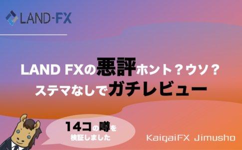 LANDFX_評判
