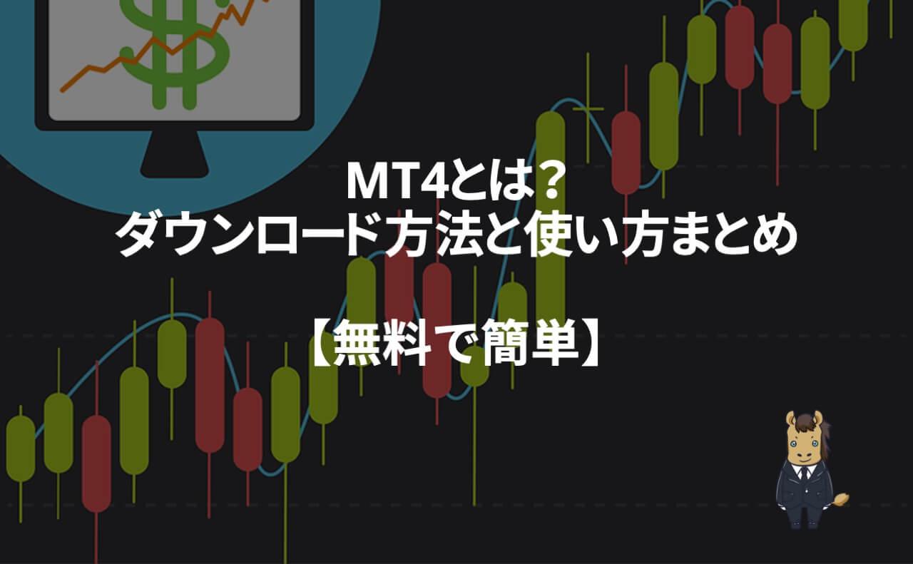 MT4_ダウンロード