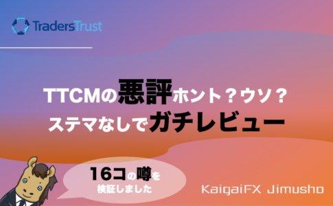 TTCM_評判