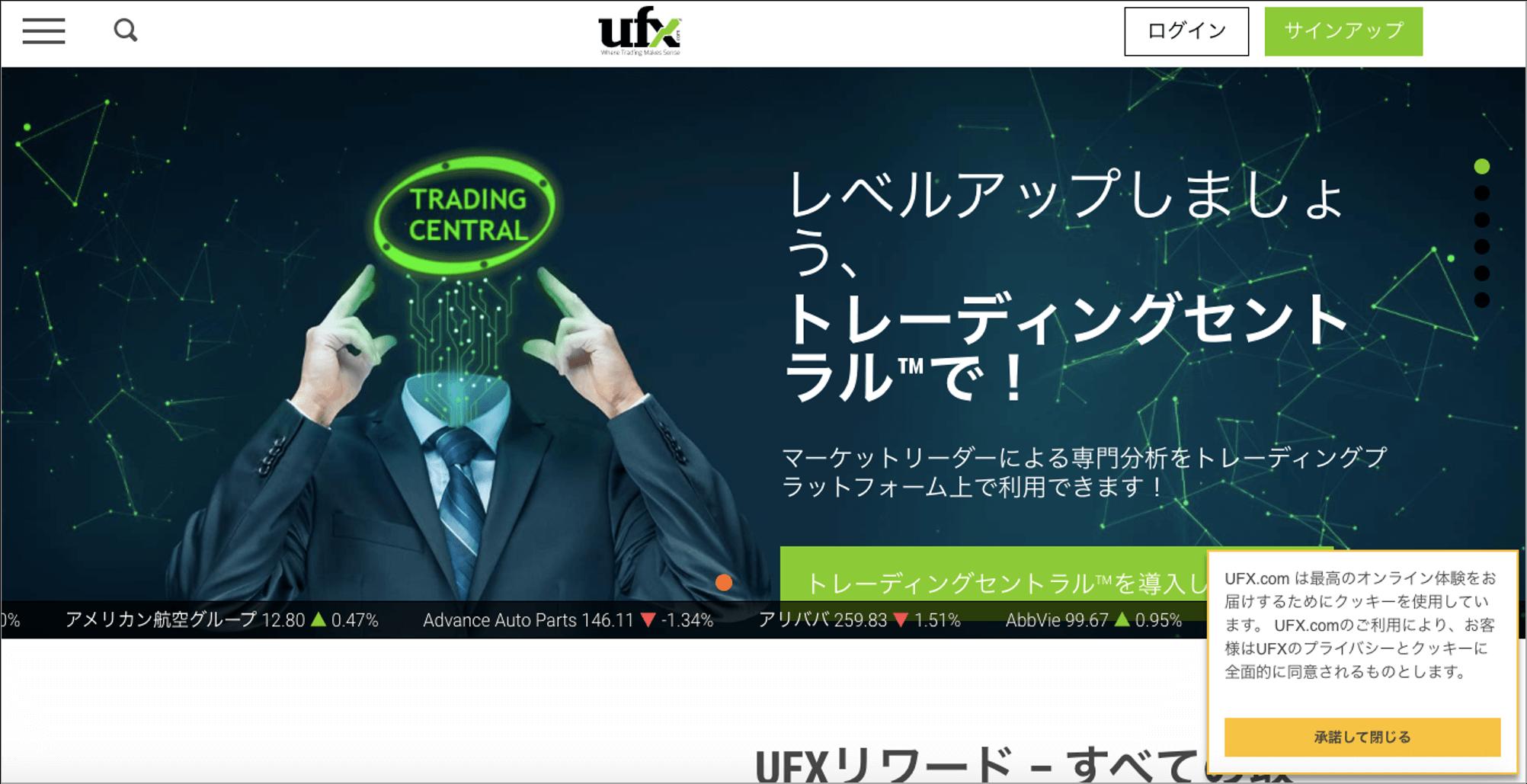 UFX ホームページ画像