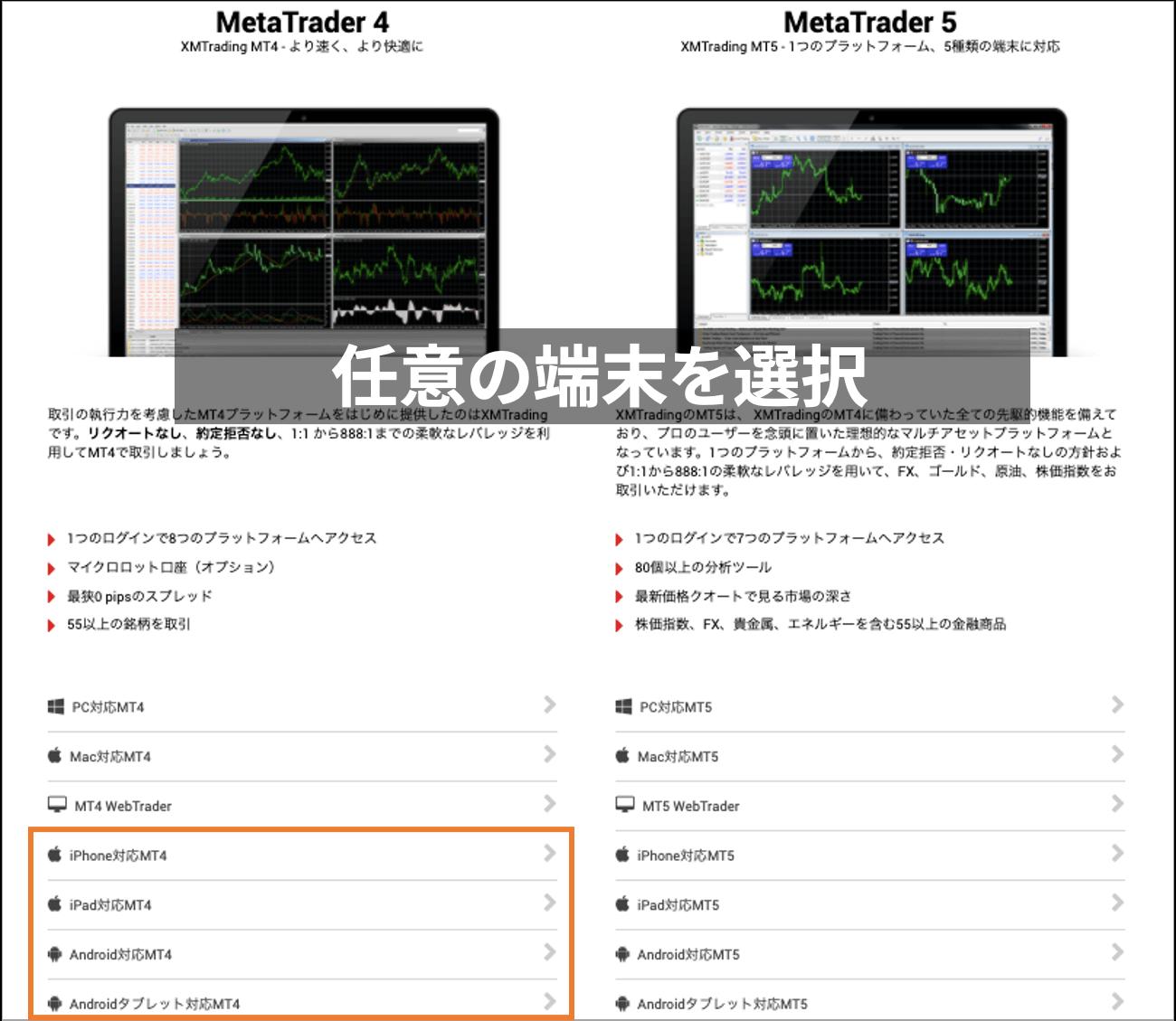 XM スマホ・タブレット対応MT4を選択