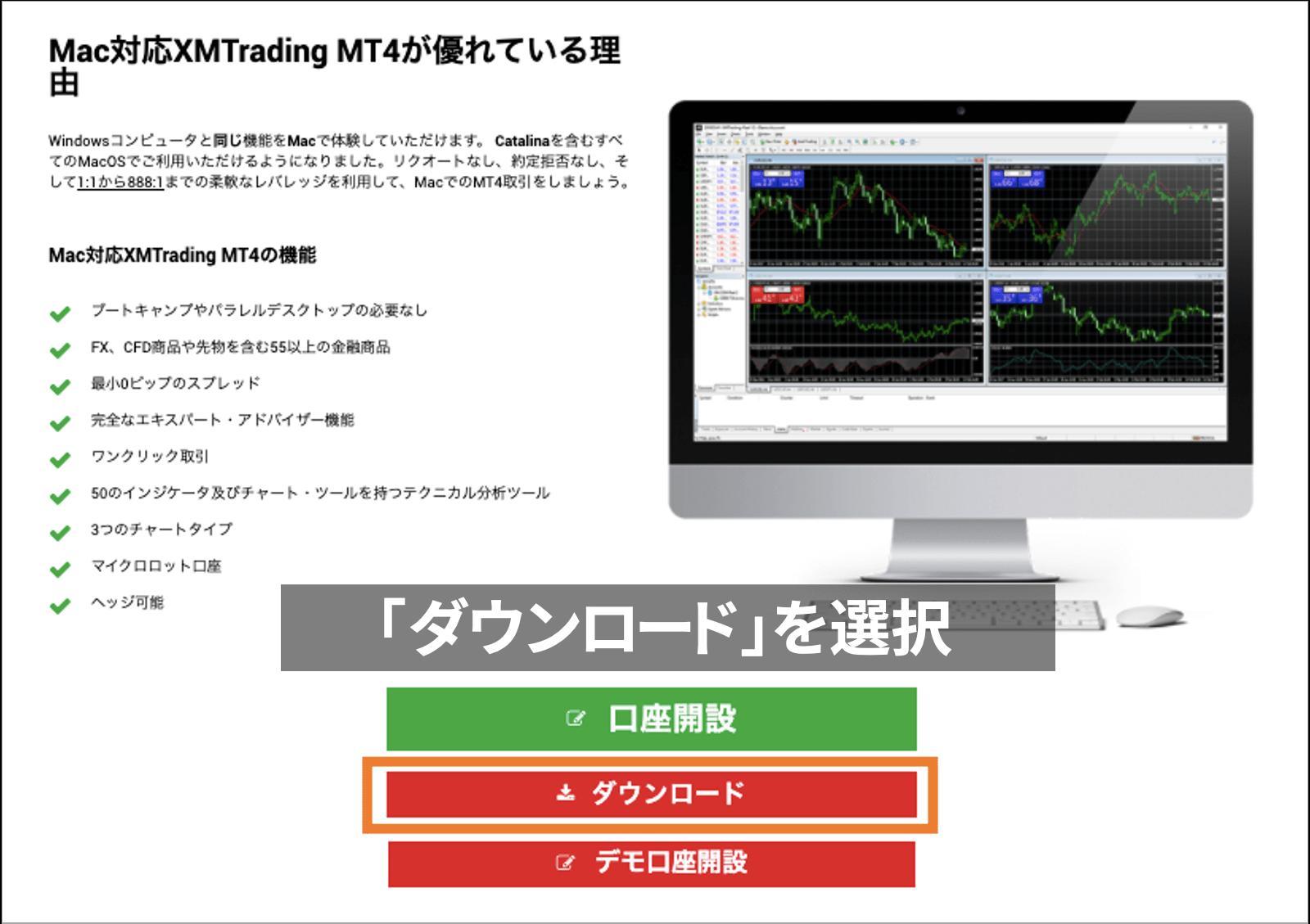 XM Mac対応MT4をダウンロード