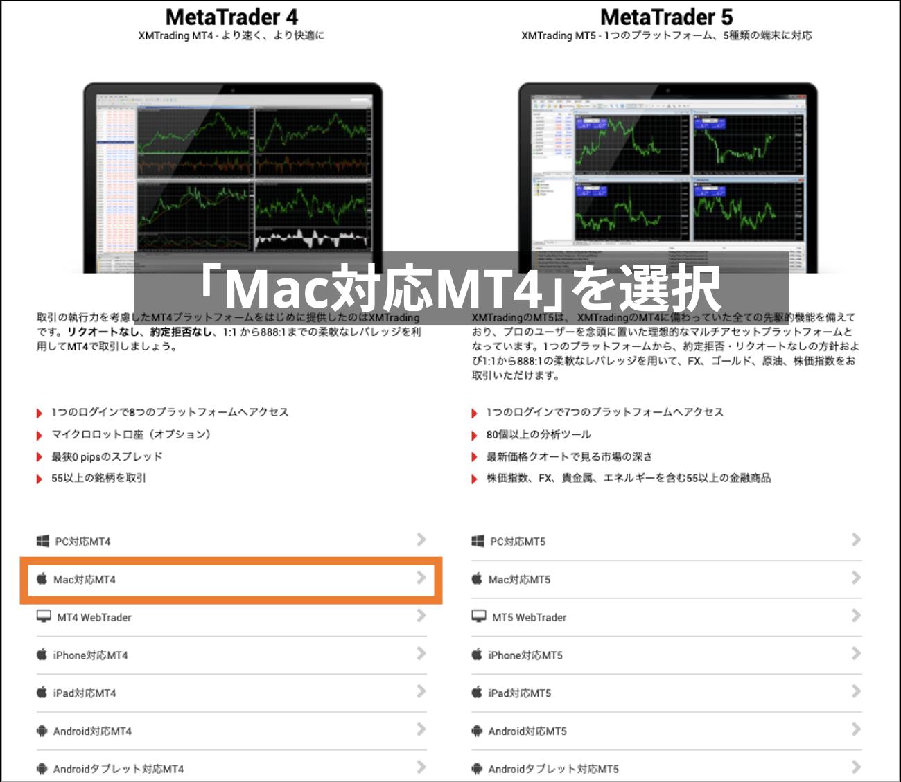 XM Mac対応MT4を選択