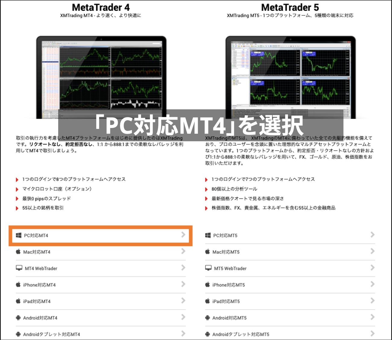 XM PC対応MT4を選択