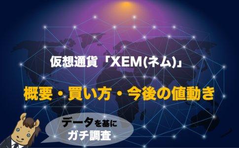 仮想通貨_XEM