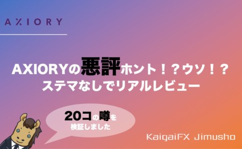 AXIORY_評判