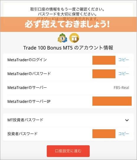 FBS Trade 100 Bonus口座情報確認画面-min