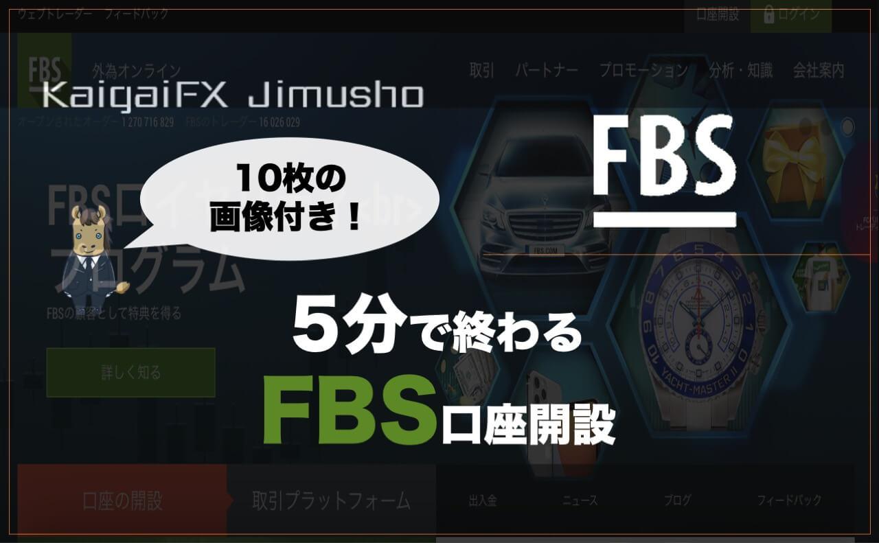 FBS_口座開設