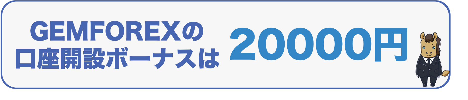 GEMFOREX 口座開設ボーナス20000円