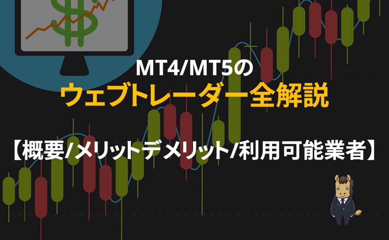 MT4_MT5_ウェブトレーダー