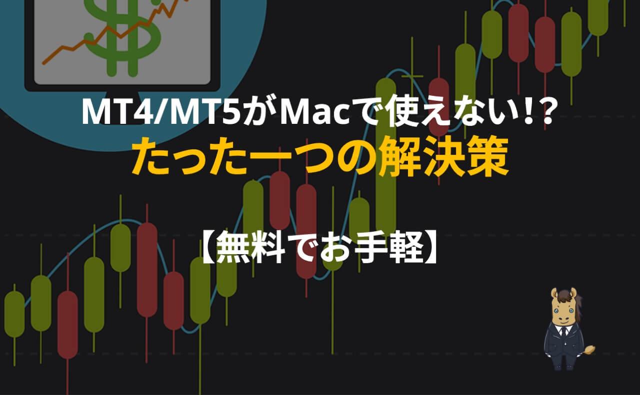 mt4_mt5_mac_開けない