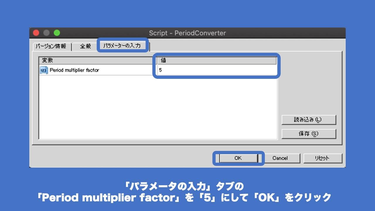 「パラメータの入力」タブの「Period multiplier factor」を「5」にして「OK」をクリック