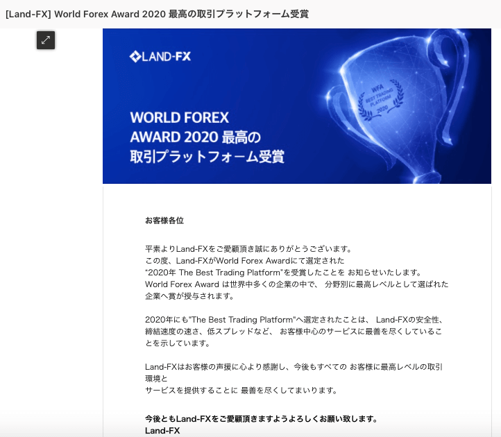 LANDFX_受賞メール