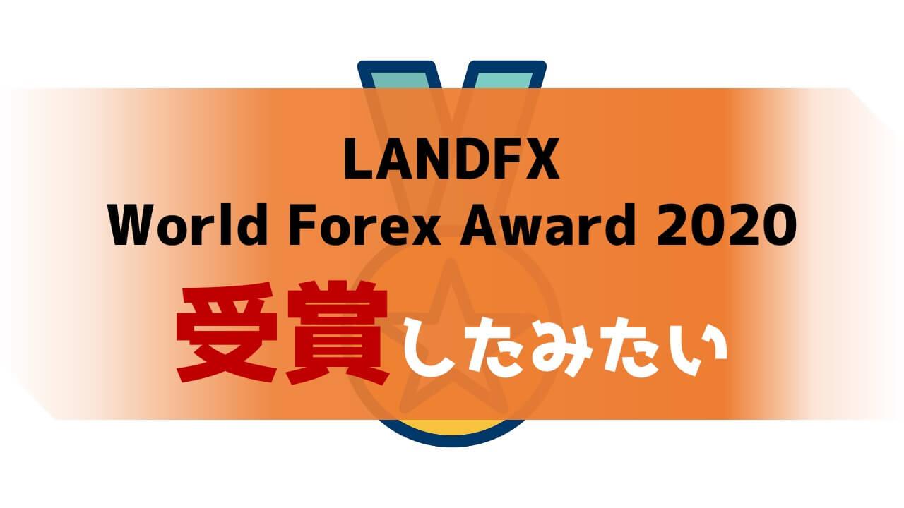 LANDFX_受賞