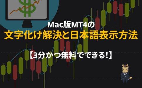 mac_mt4_文字化け