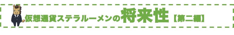 仮想通貨ステラルーメンの将来性【第二編】