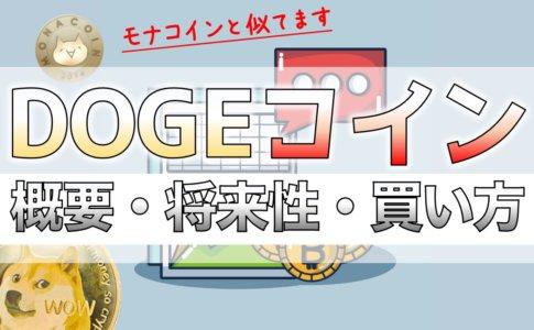 DOGEコイン_とは