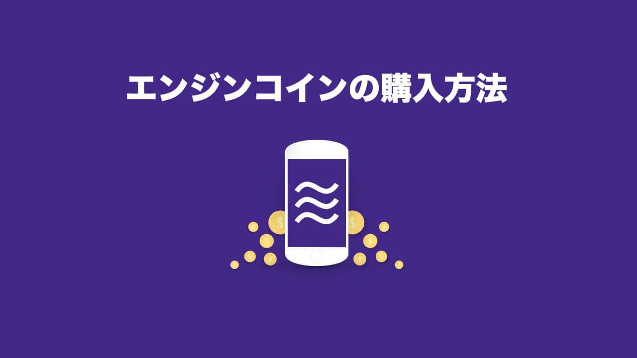 仮想通貨エンジンコインの購入方法