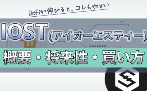 IOST_とは