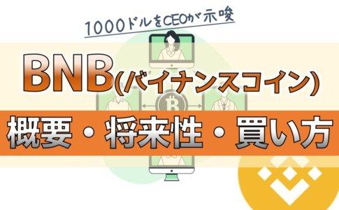 仮想通貨BNB(バイナンスコイン)の概要・将来性・購入方法