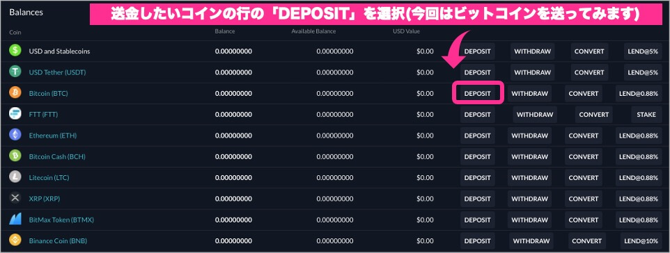 FTX 入金方法DEPOSITを選択
