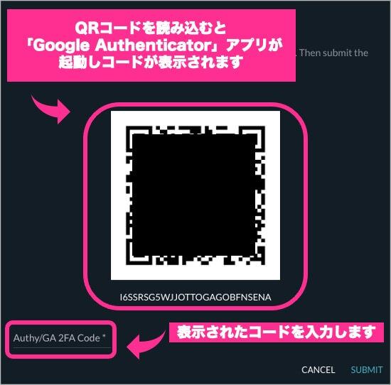 GOOGLE AUTHENTICATOR認証の設定方法