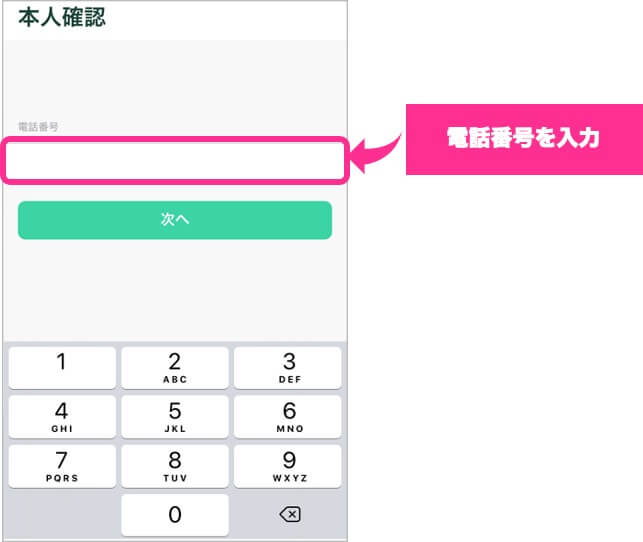 SMS認証3
