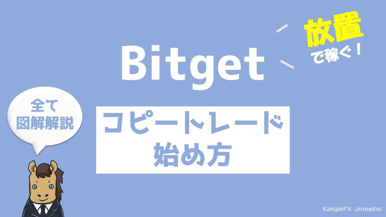 【放置で稼ぐ!】仮想通貨取引所Bitgetでコピートレードを始める方法【5分で完了!】