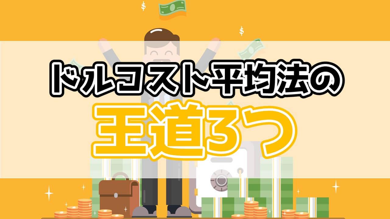 ドルコスト平均法のやり方【王道3つ】