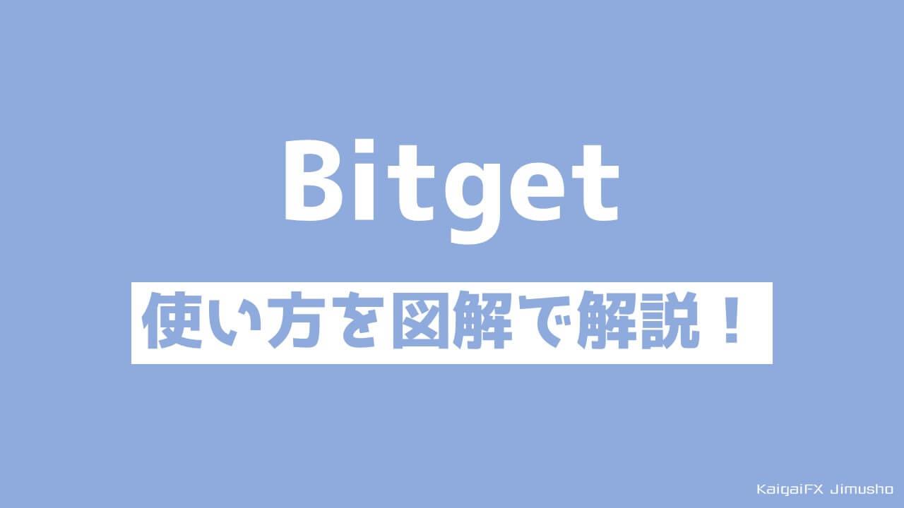 仮想通貨取引所Bitgetの使い方