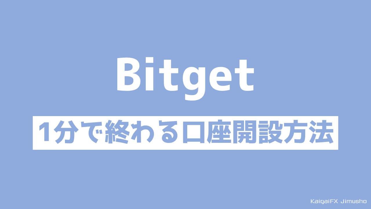 仮想通貨取引所Bitgetの口座開設方法