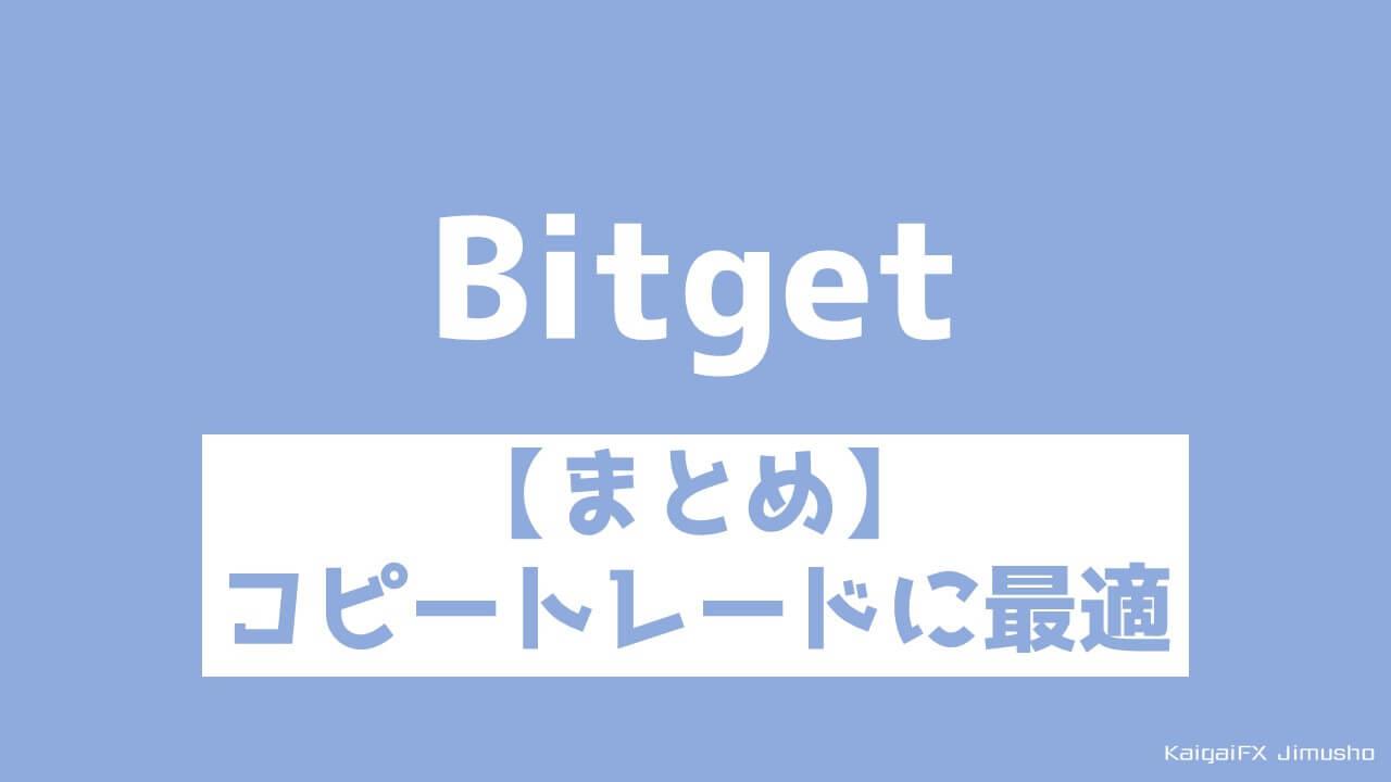 仮想通貨取引所Bitgetはコピートレードをしたい人におすすめ!