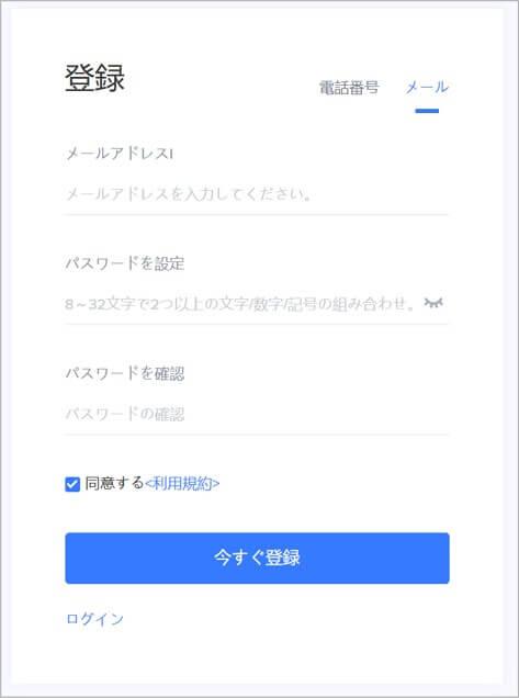 SETP②:メールアドレス・パスワード入力