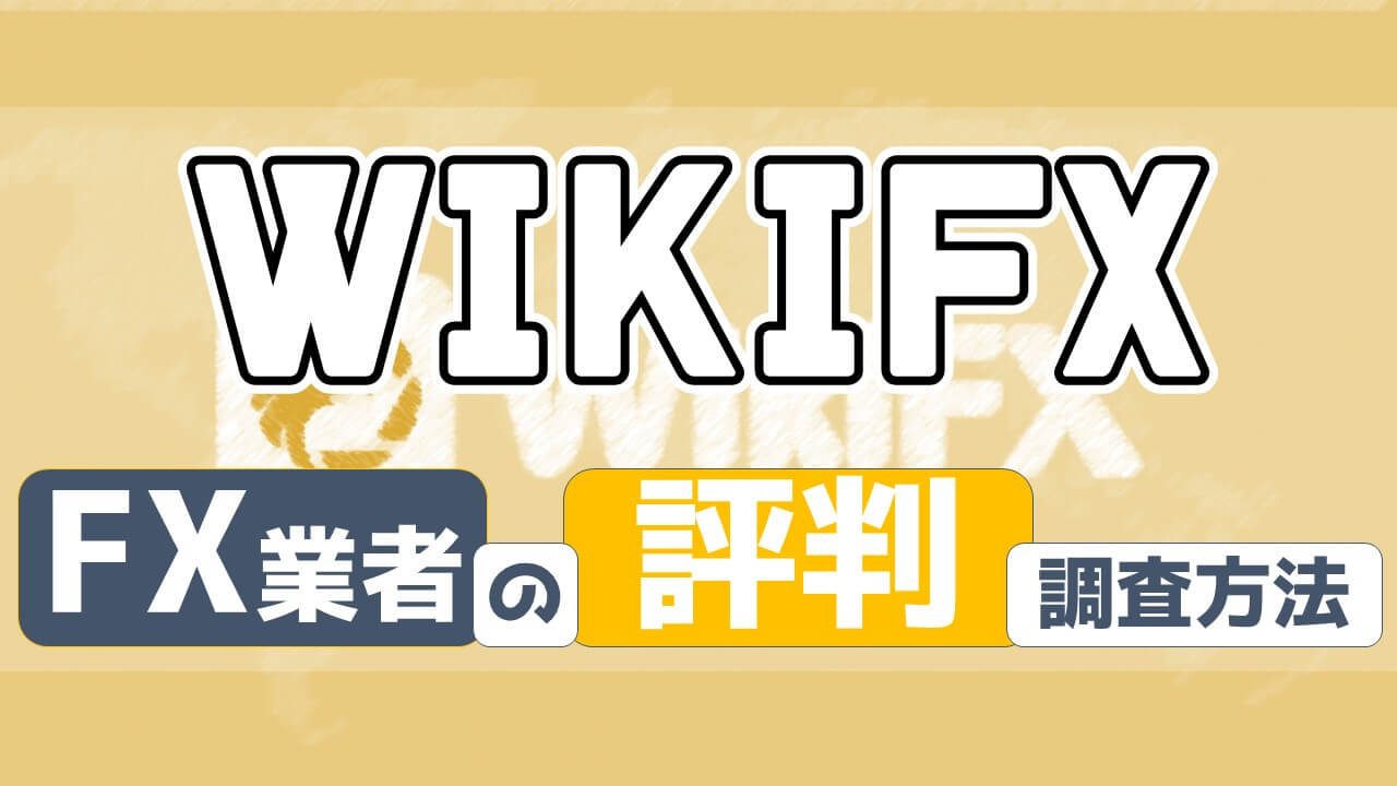 WikiFXでFX業者の評判を調べる方法