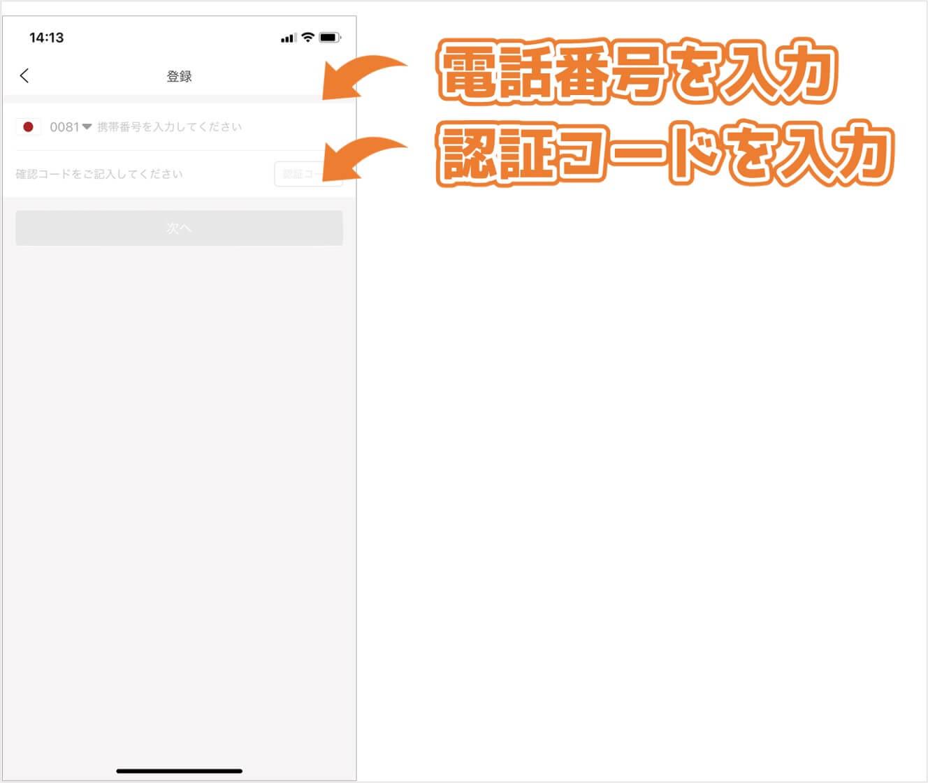WikiFX無料会員登録②