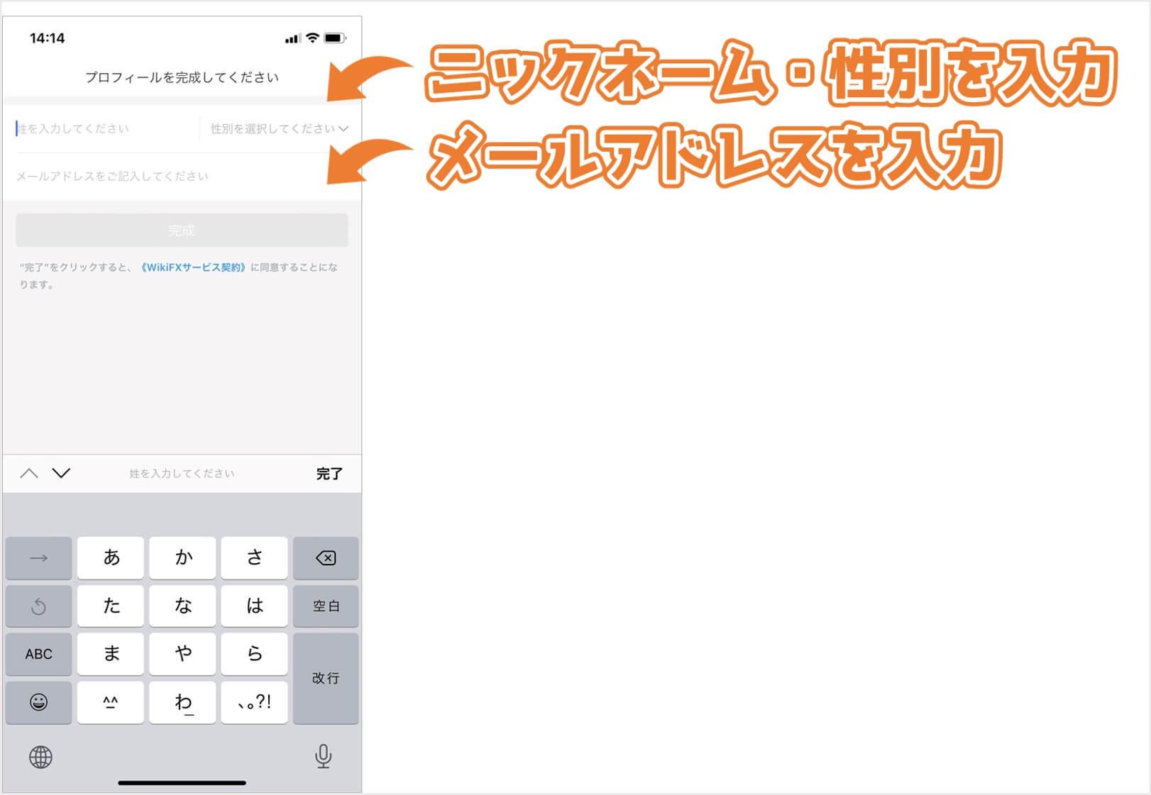 WikiFX無料会員登録④