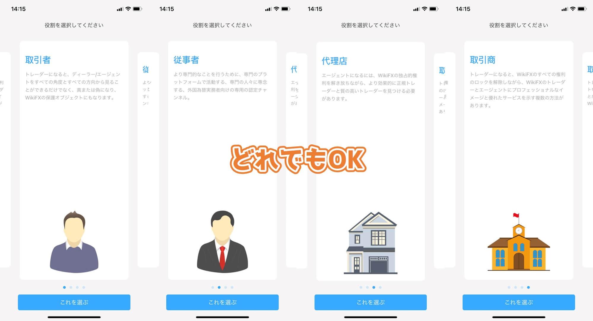WikiFX無料会員登録⑤
