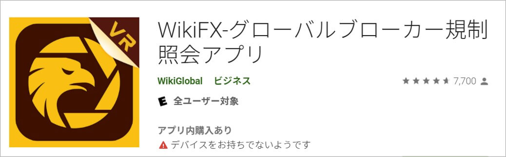 WikiFX_Android評価