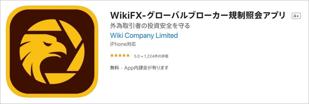WikiFX_iOS評価