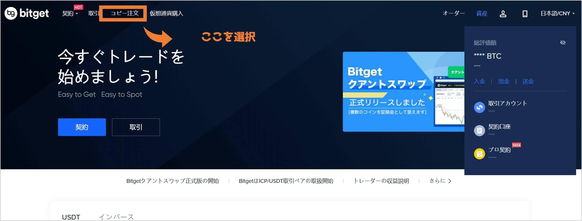 bitgetマイページ左上の「コピー注文」